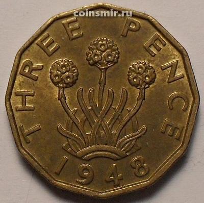 3 пенса 1948 Великобритания.