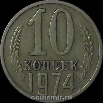 10 копеек 1974 СССР.
