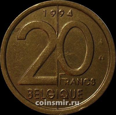 20 франков 1994 Бельгия. BELGIQUE.
