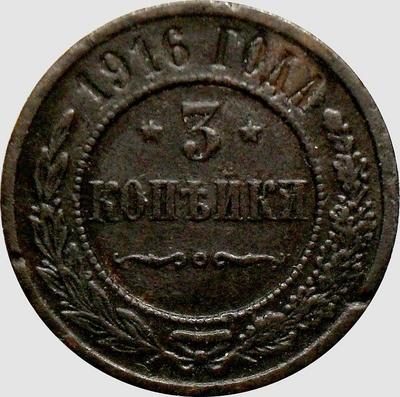 3 копейки 1916 Россия. Николай II. (1894-1917)