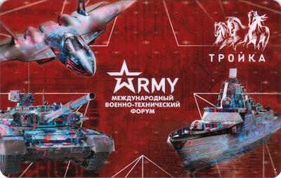 Карта Тройка 2021. ARMY Международный военно-технический форум.