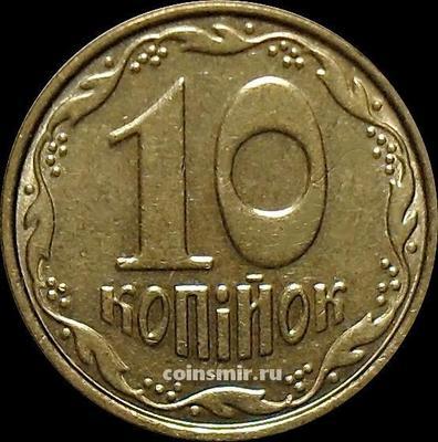 10 копеек 2005 Украина.