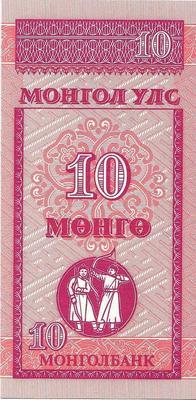 10 мунгу 1993 Монголия.