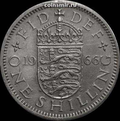 1 шиллинг 1966 Великобритания. Английский герб.