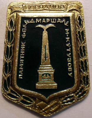 Значок Бородино. Памятник фельдмаршалу М.Кутузову.