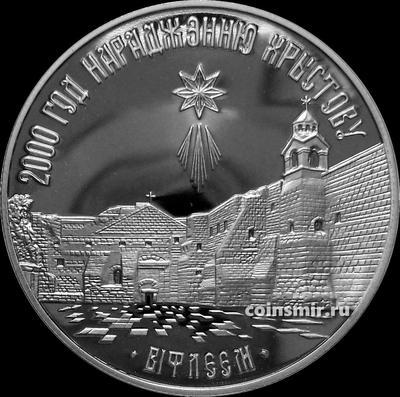 1 рубль 1999 Беларусь. 2000 лет Христианства (для православной конфессии).
