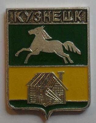 Значок Кузнецк.