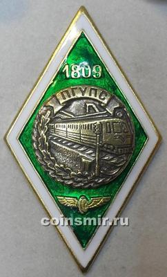 Знак ПГУПС 1809. Ромб.