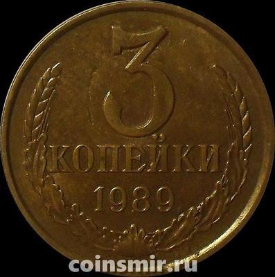 3 копейки 1989 СССР.