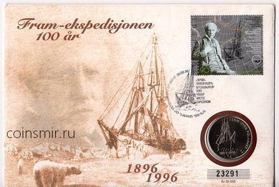 5 крон 1996 Норвегия. Юбилей возвращения Нансена из Арктической экспедиции. Конверт.