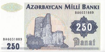 250 манат 1992 Азербайджан.