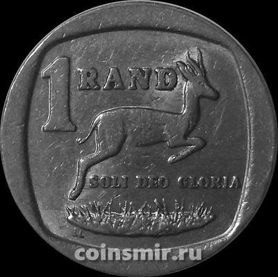 1 ранд 1994 Южная Африка.