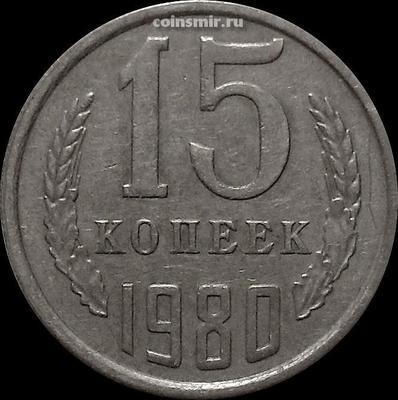 15 копеек 1980 СССР.