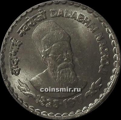 5 рупий 2003 Индия. Дадабхай Наороджи.