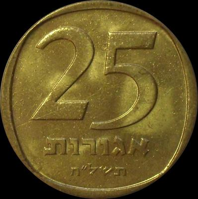 25 агор 1978 Израиль.