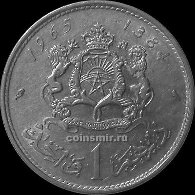 1 дирхам 1965 Марокко.