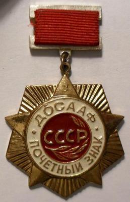 Значок ДОСААФ СССР. Почетный знак.