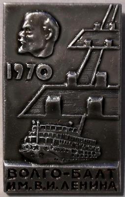 Значок Волго-Балт им. В.И.Ленина 1970.