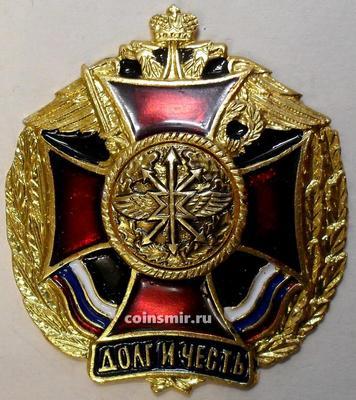Знак Долг и честь. Войска связи.