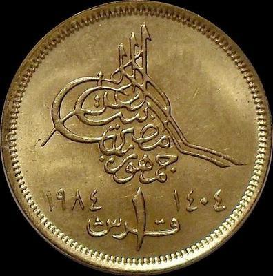 1 пиастр 1984 Египет. Христианская дата слева.