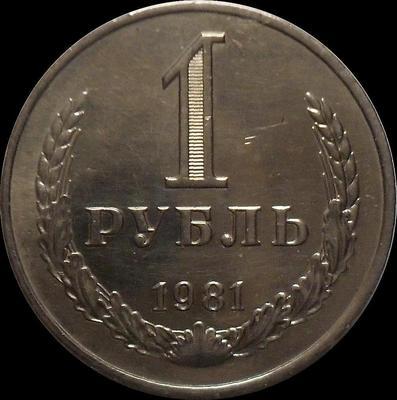 1 рубль 1981  СССР. Годовик. Малая звезда.