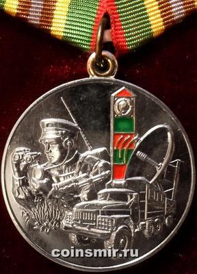 Памятная медаль Части и подразделения связи Пограничных Войск КГБ СССР.