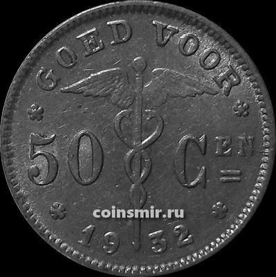 50 сантимов 1932 Бельгия. BELGIE.