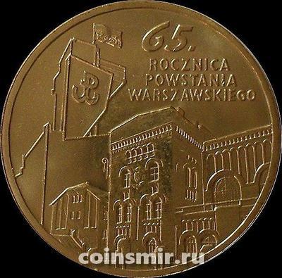 2 злотых 2009 Польша. 65 лет Варшавскому восстанию.