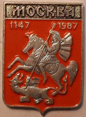 Значок Москва. 840 лет 1147-1987.