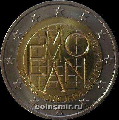 2 евро 2015 Словения. Эмона - первое название современной Любляны.
