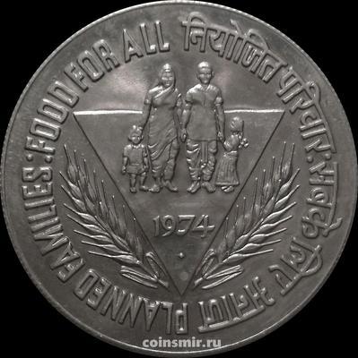 10 рупий 1974 Индия. ФАО - Планирование семьи.