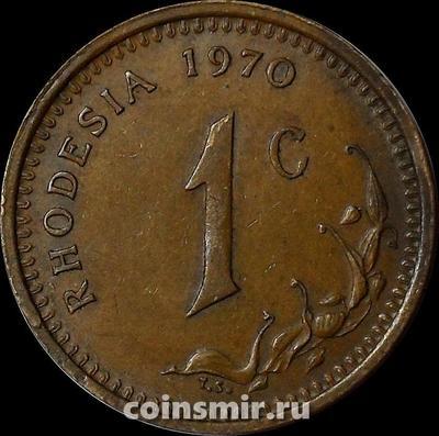 1 цент 1970 Родезия.