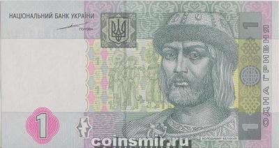 1 гривна 2004 Украина. Подпись Тигипко.