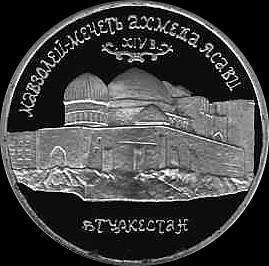 5 рублей 1992 СПМД Россия. Мавзолей-мечеть Ахмеда Ясави. Пруф.