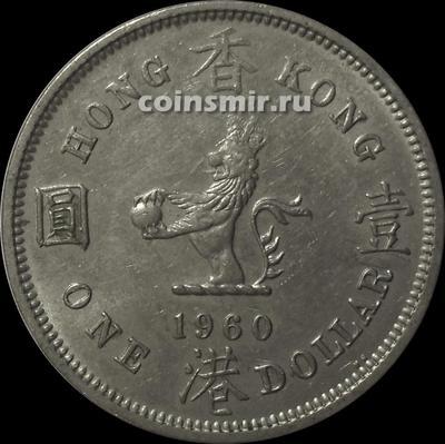 1 доллар 1960 Гонконг.