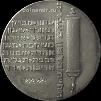 10 лир 1974 Израиль. 26 лет независимости.