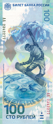 100 рублей 2014 Россия. Олимпиада в Сочи. АА 2342277