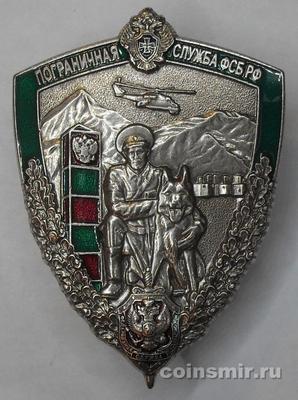 Знак Пограничная служба ФСБ России. (2)
