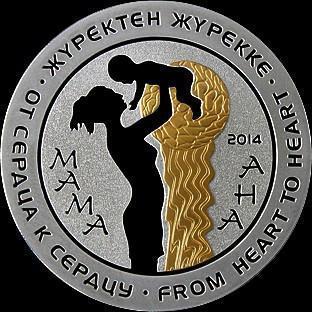 500 тенге 2014 Казахстан. От сердца к сердцу. Мама.