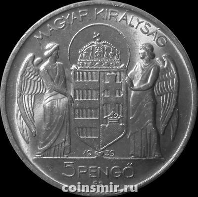 5 пенгё 1939 Венгрия. Адмирал Хорти.
