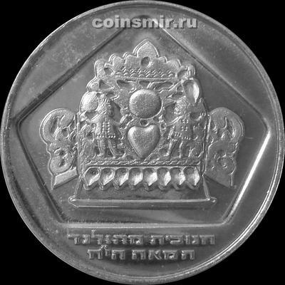 10 лир 1975 Израиль. Ханука. Голландская лампа.
