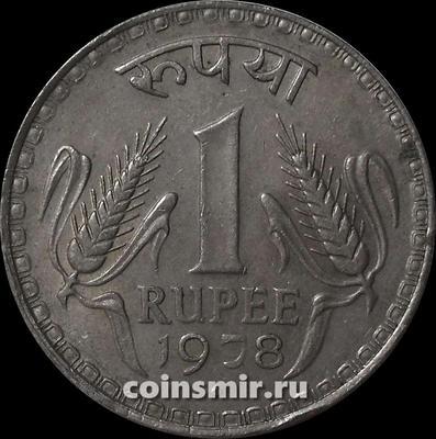1 рупия 1978 Индия. (в наличии 1979 год)