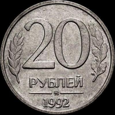 20 рублей 1992 ММД Россия.