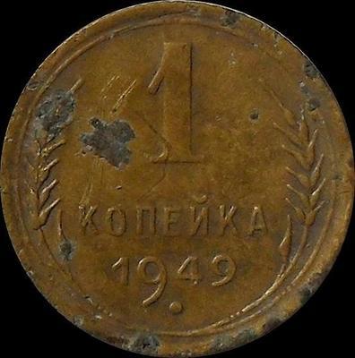 1 копейка 1949 СССР. (3)