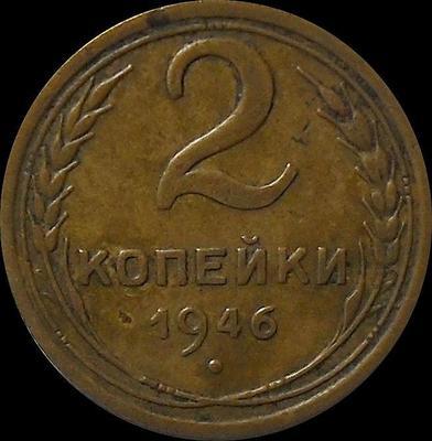 2 копейки 1946 СССР.