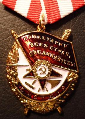 Орден боевого Красного Знамени на колодке (муляж).