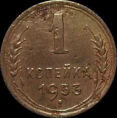 1 копейка 1953 СССР. (1)