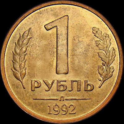 1 рубль 1992 Л Россия.