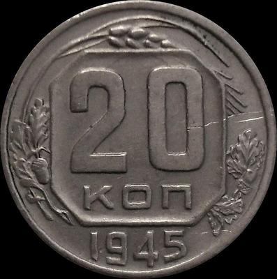 20 копеек 1945 СССР.