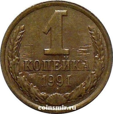 1 копейка 1991 Л СССР.